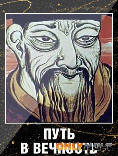 Poster Путь в вечность
