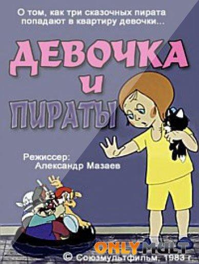 Poster Девочка и пираты