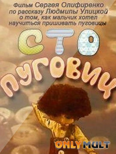 Poster Сто пуговиц