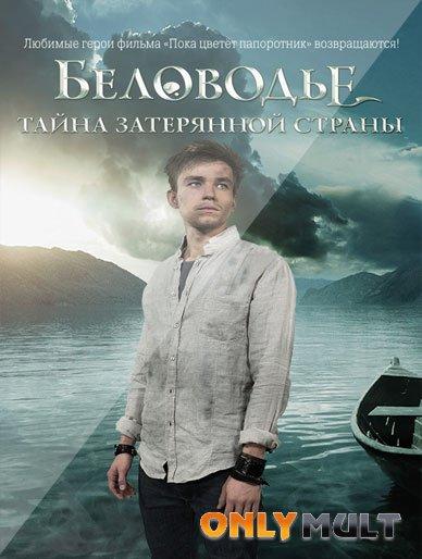 Poster Беловодье: Тайна затерянной страны