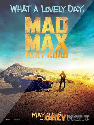 Poster Безумный Макс: Дорога ярости