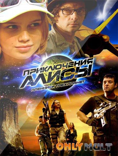 Poster Приключения Алисы: Пленники трех планет