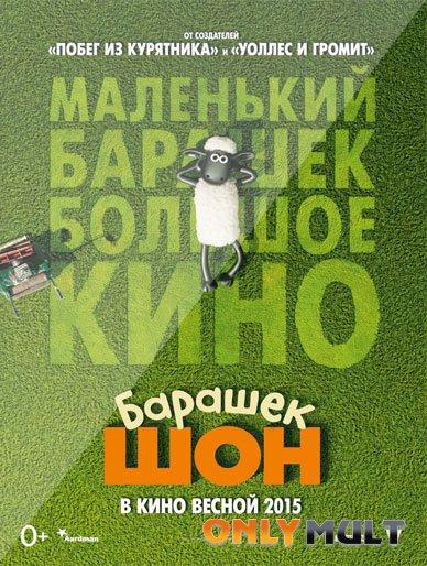 Poster Барашек Шон (2015)