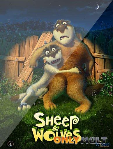 Poster Волки и овцы: бе-е-е-зумное превращение (2016)