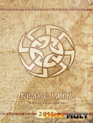 Poster Велеславъ (2015)