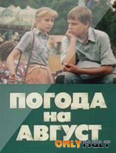 Poster Погода на август