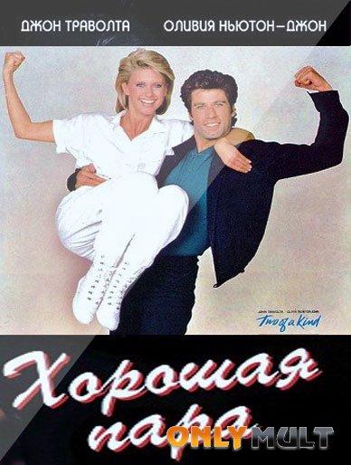 Poster Хорошая пара