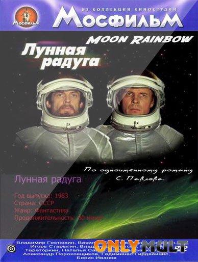 Poster Лунная радуга