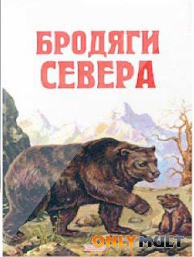 Poster Бродяги Севера