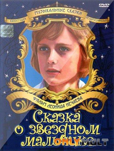 Poster Сказка о звездном мальчике
