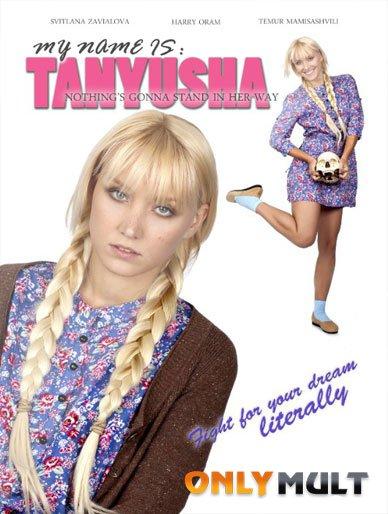 Poster Меня зовут Танюша