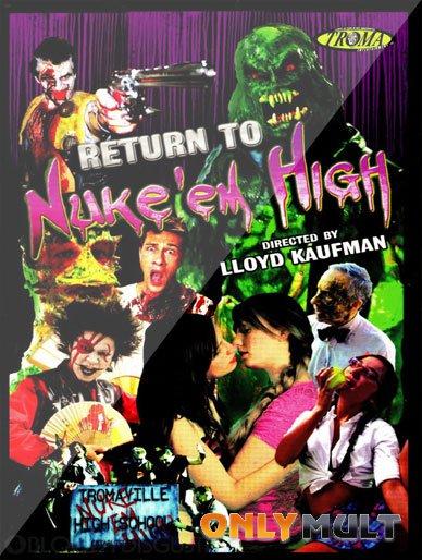 Poster Атомная школа: Возвращение 2