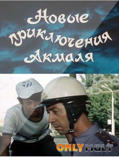 Poster Новые приключения Акмаля