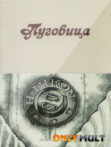 Poster Пуговица
