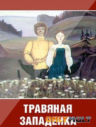 Poster Травяная западенка