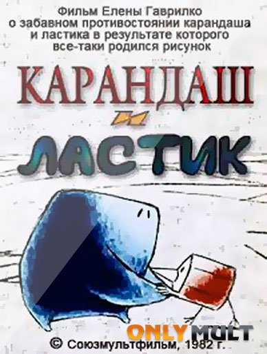 Poster Карандаш и ластик
