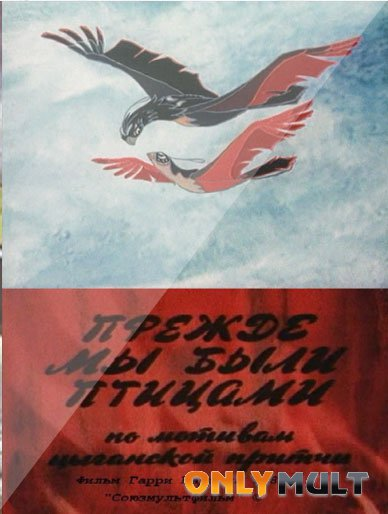 Poster Прежде мы были птицами