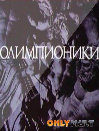 Poster Олимпионики