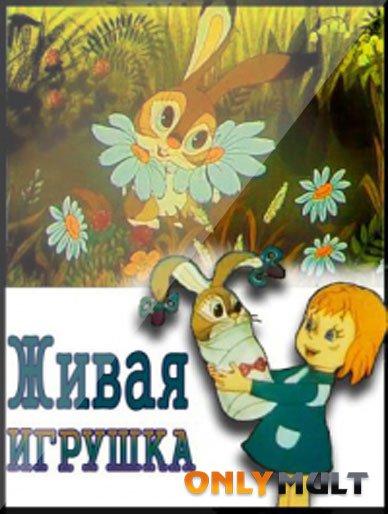 Poster Живая игрушка