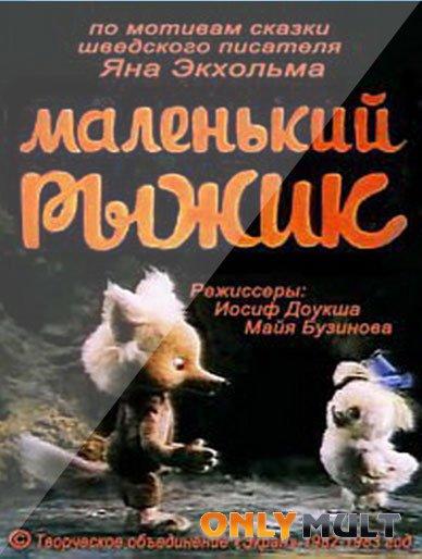 Poster Маленький Рыжик