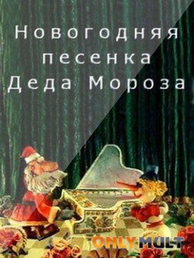 Poster Новогодняя песенка Деда Мороза