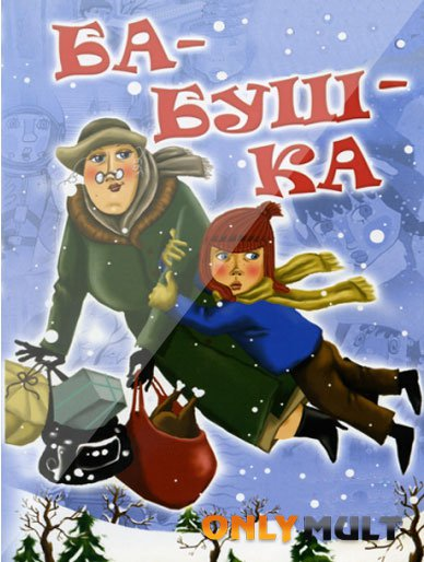 Poster Ба-буш-ка