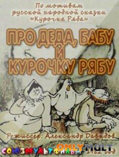 Poster Про Деда, Бабу и Курочку Рябу