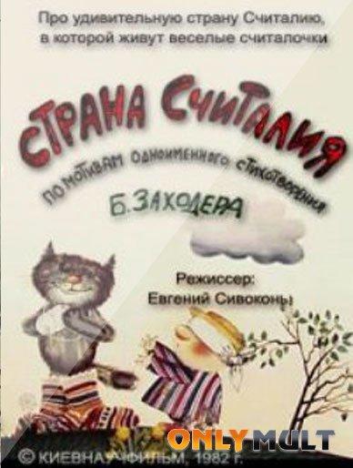 Poster Страна Считалия
