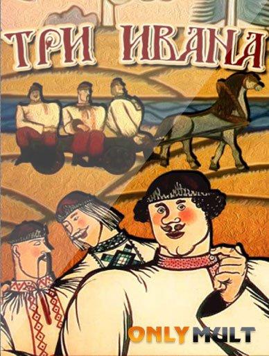 Poster Три Ивана