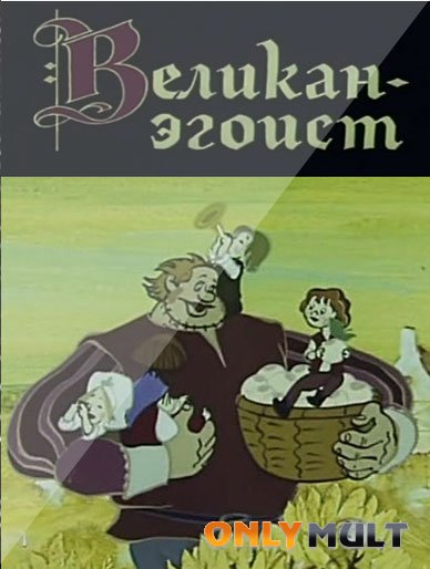 Poster Великан-эгоист (мультфильм)