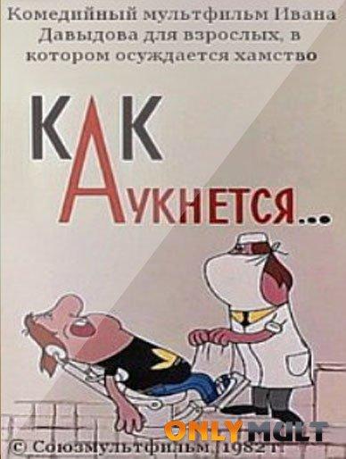 Постер торрента Как аукнется
