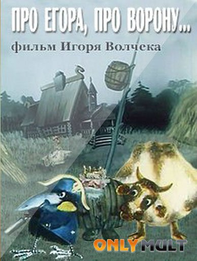 Постер торрента Про Егора, про ворону