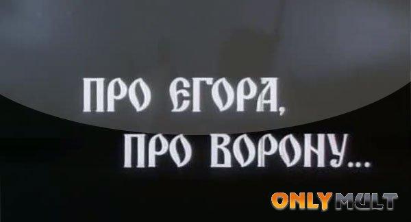 Второй скриншот Про Егора, про ворону