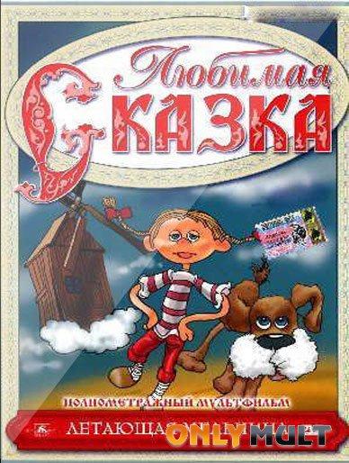 Poster Летающая мельница