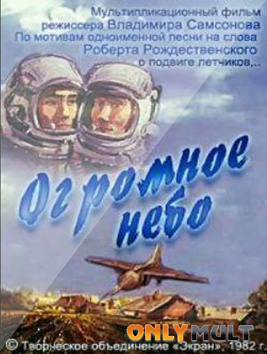 Poster Огромное небо