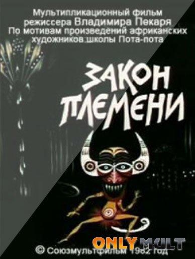 Poster Закон племени