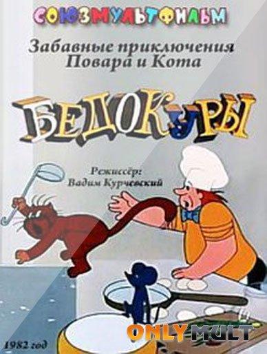 Poster Бедокуры