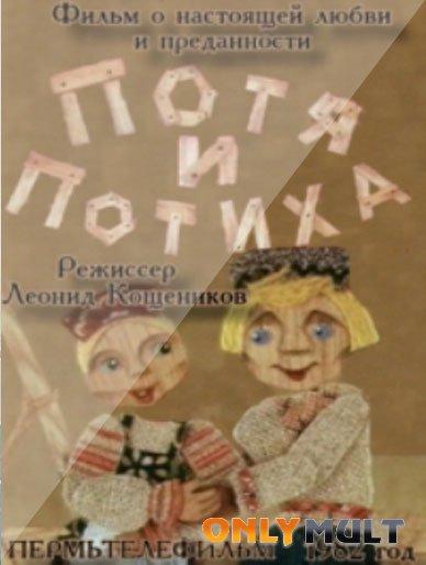 Постер торрента Потя и Потиха