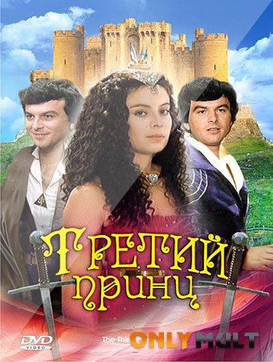 Poster Третий принц