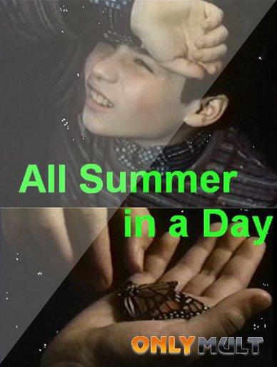 Poster Всё лето в один день