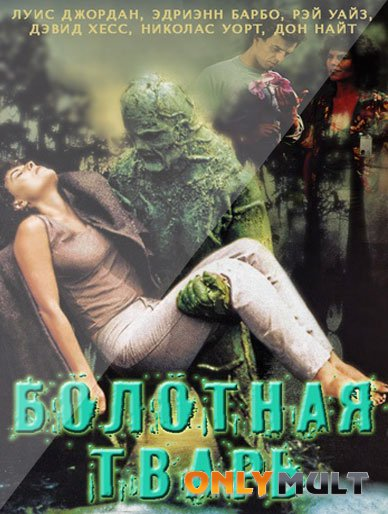 Poster Болотная тварь