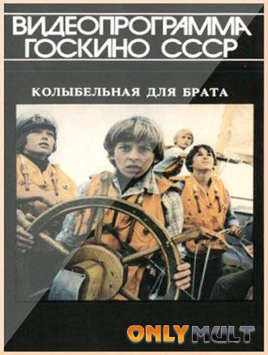 Постер торрента Колыбельная для брата