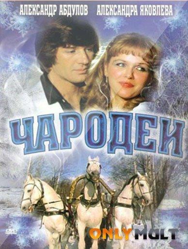 Постер торрента Чародеи