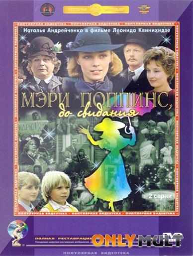 Постер торрента Мэри Поппинс, до свидания
