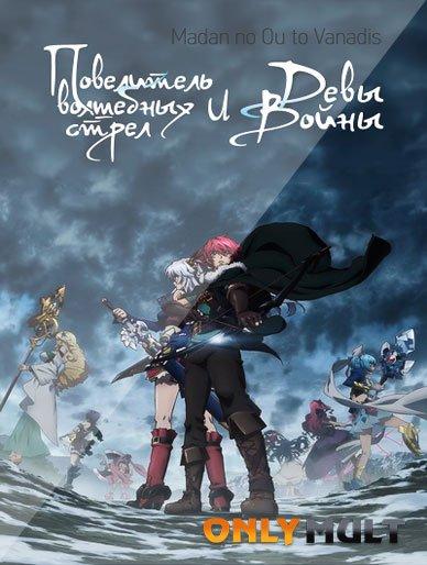 Poster Король магических стрел и Ванадис