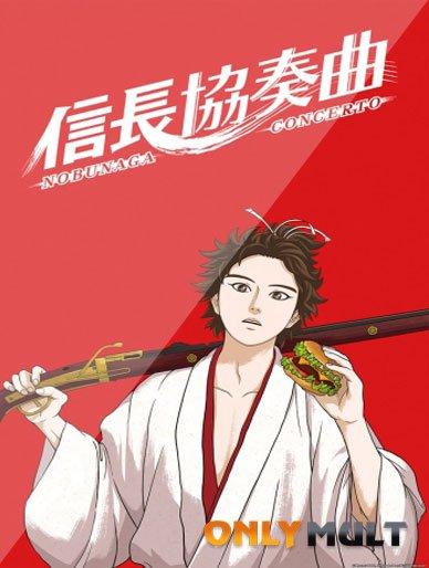 Poster Концерт Нобунаги