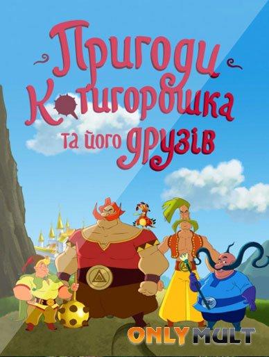Постер торрента Приключения Котигорошка и его друзей