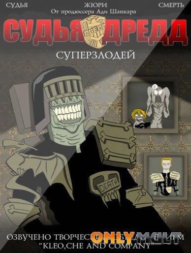 Poster Судья Дредд: суперзлодей