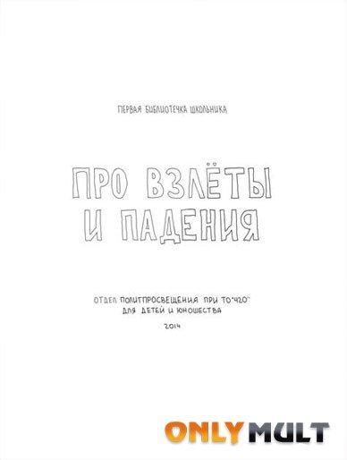 Poster Про взлёты и падения