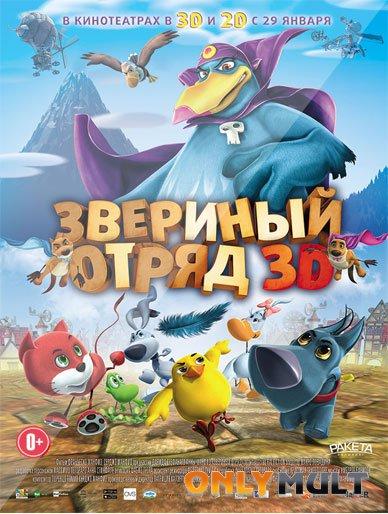 Poster Звериный отряд (2014)